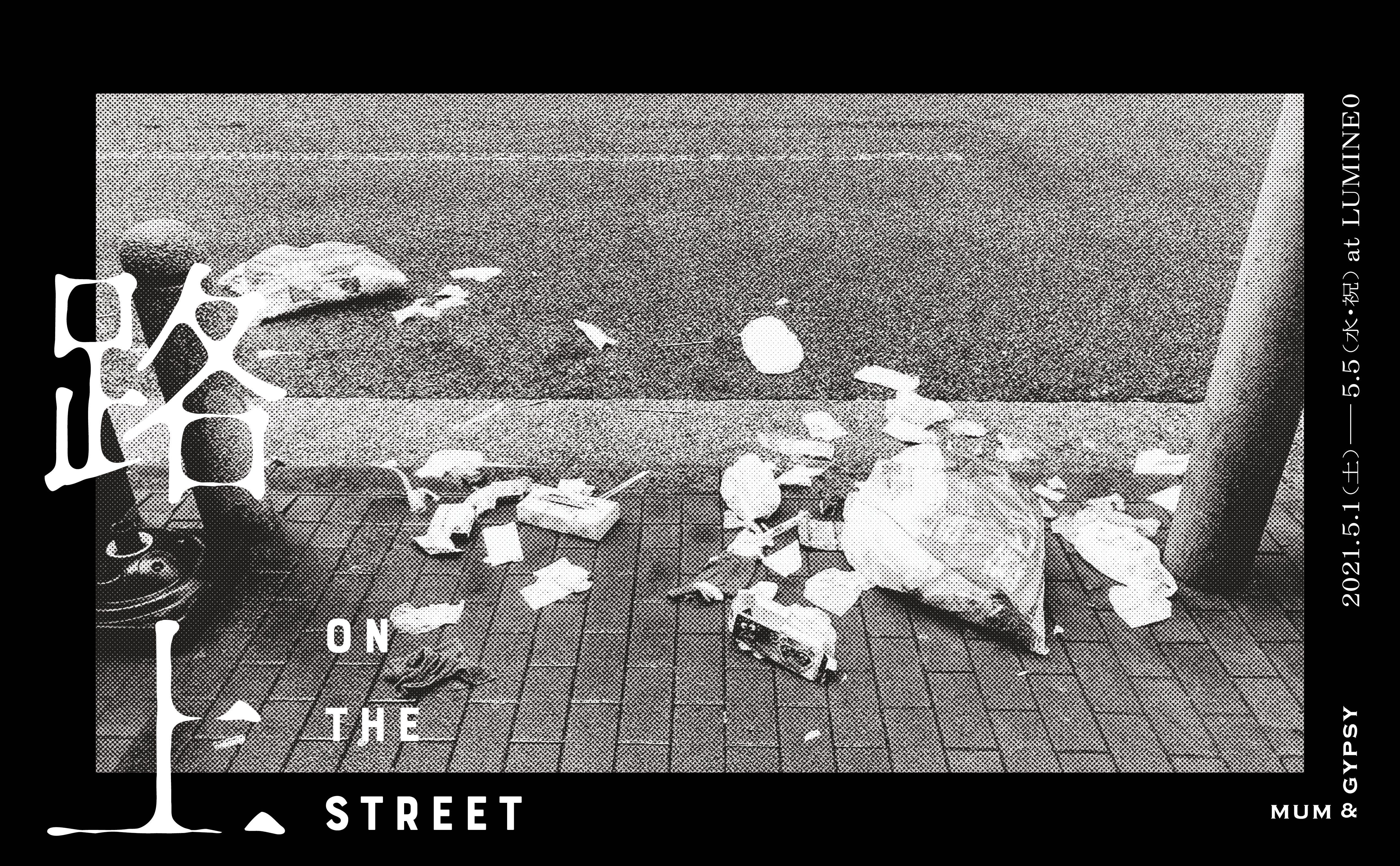 <重要>「路上 ON THE STREET」上演について