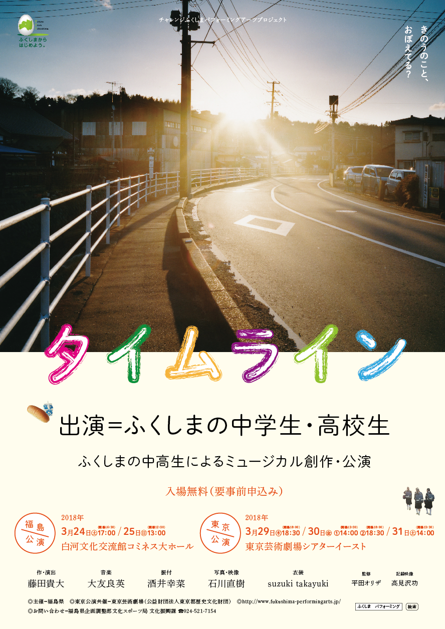 timeline_poster_web用トンボなし