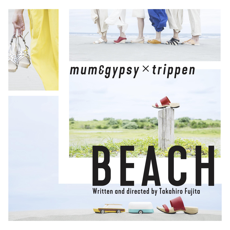 mum & gypsy ×trippen「BEACH」