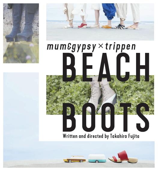 mum&gypsy × trippen「BEACH BOOTS」4都市ツアー