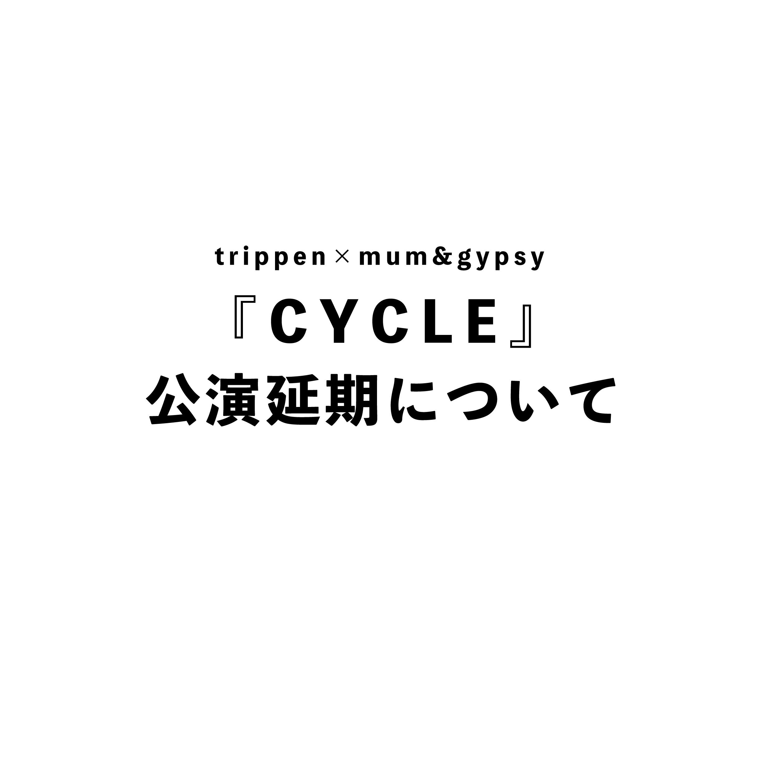 trippen ×mum & gypsy CYCLE 公演延期のお知らせ