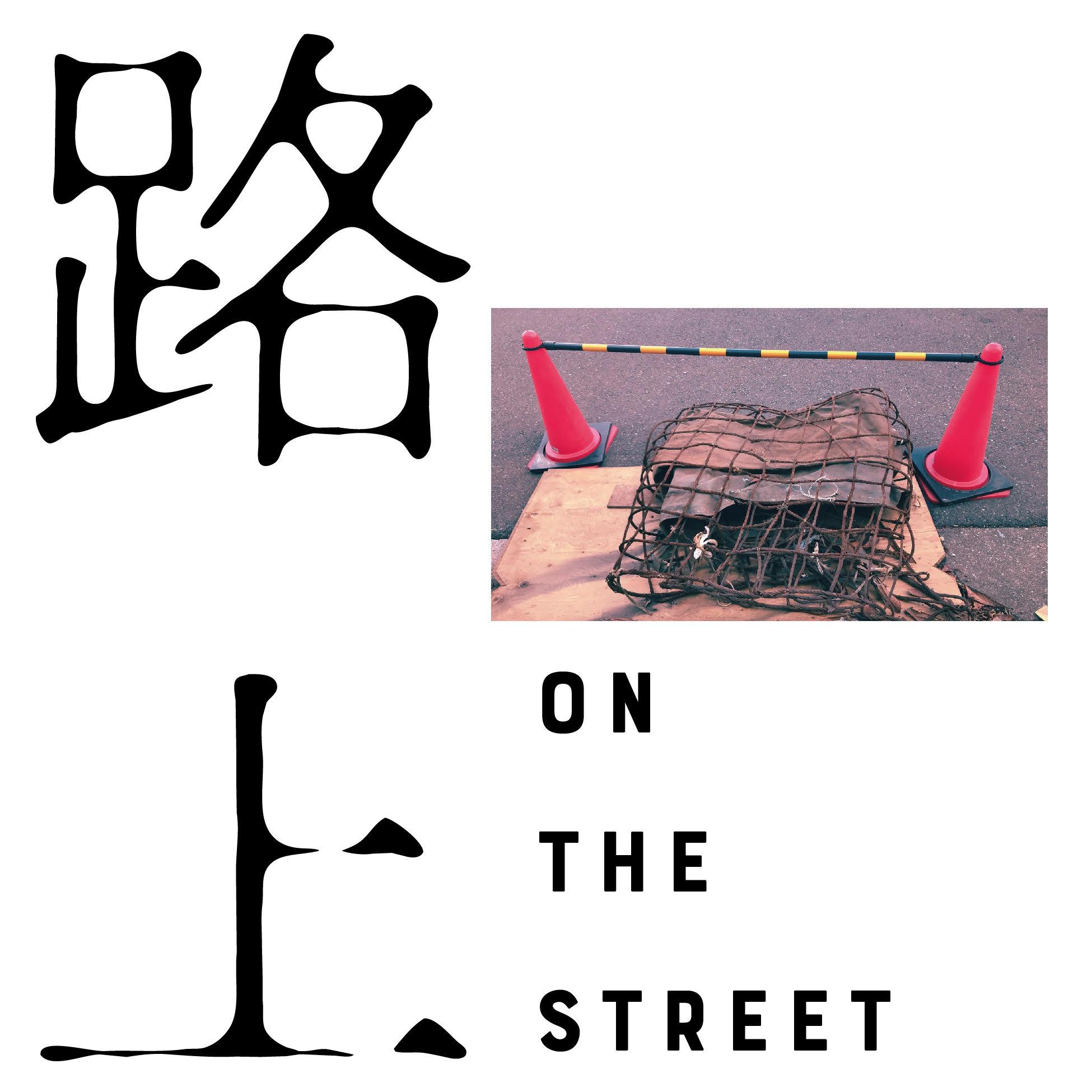 「路上 ON THE STREET」特設ページを公開しました!