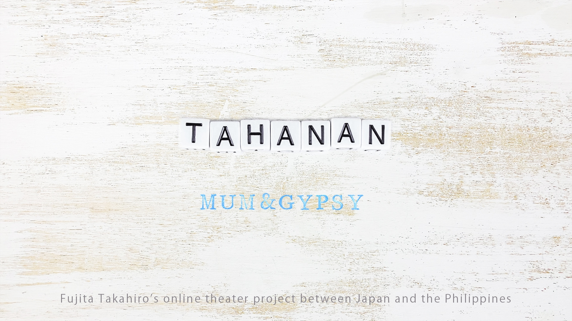 日比協働オンラインプロジェクト「TAHANAN」
